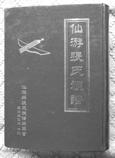 张氏的历史迁徙