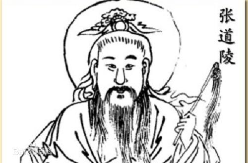 张道陵:老祖天师