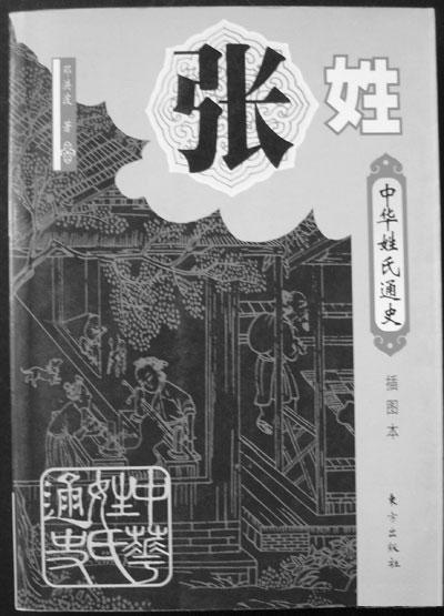 张氏祖居清河